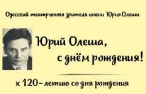 Юрий Олеша 120 лет